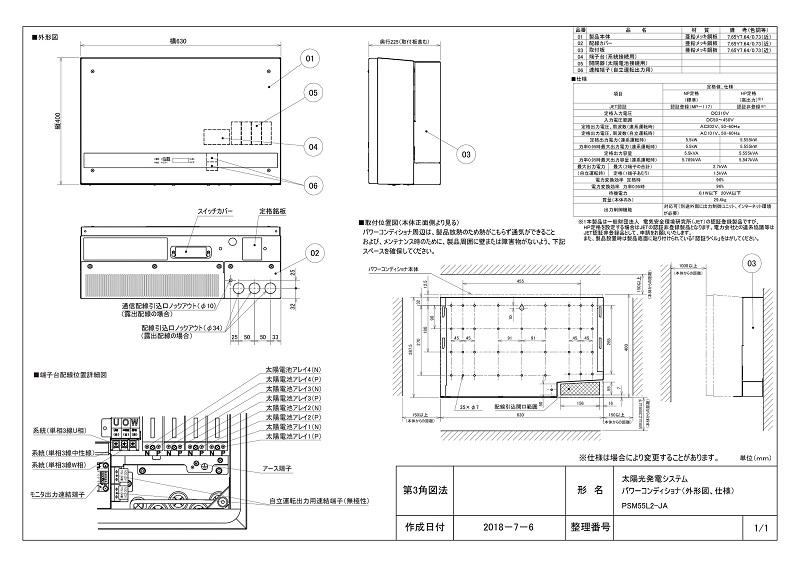 【単相5.5kW マルチ】JAソーラー 屋内外用パワコン PSM55L2-JA パワーコンディショナ