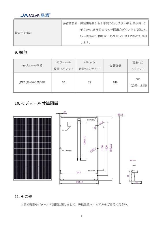 【多結晶265W】JAソーラー 太陽光発電パネル JAP6-60-265/4BB ソーラーパネル