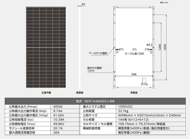 【単結晶405W】ネクストエナジー 太陽光発電パネル NER144M405J-MB ソーラーパネル