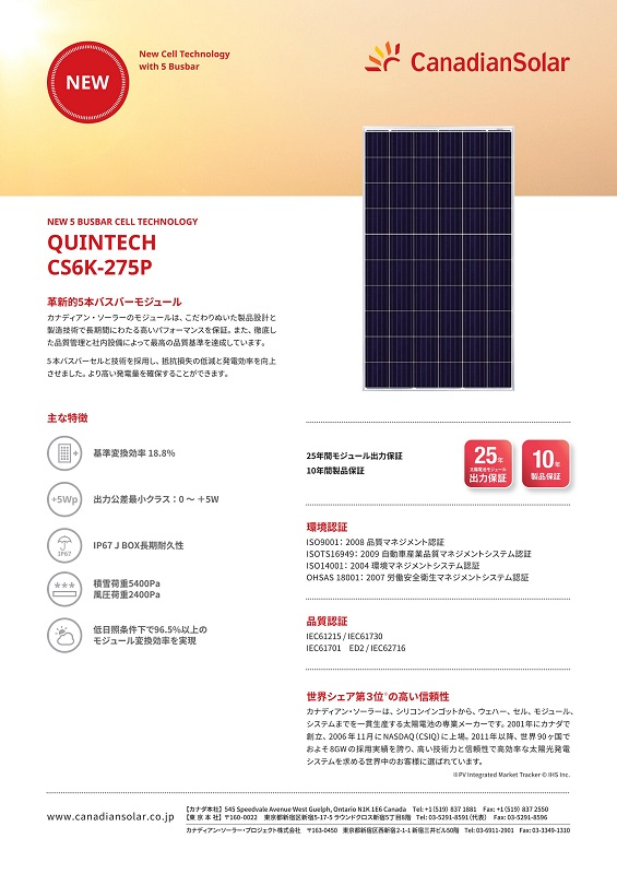【多結晶275W】カナディアンソーラー 太陽光発電パネル CS6K-275P ソーラーパネル