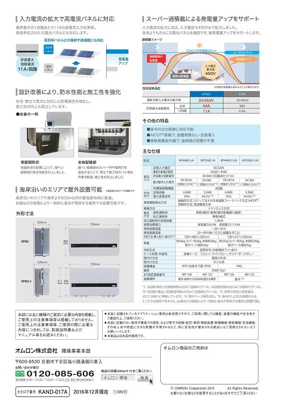 【単相4.4kW 重塩害用】オムロン パワコン KP44M2-SJ4 パワーコンディショナー