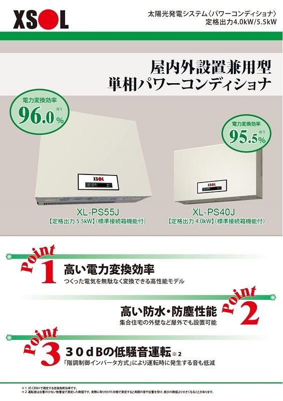 【単相5.5kW】エクソル 屋内外用パワコン XL-PS55J パワーコンディショナ