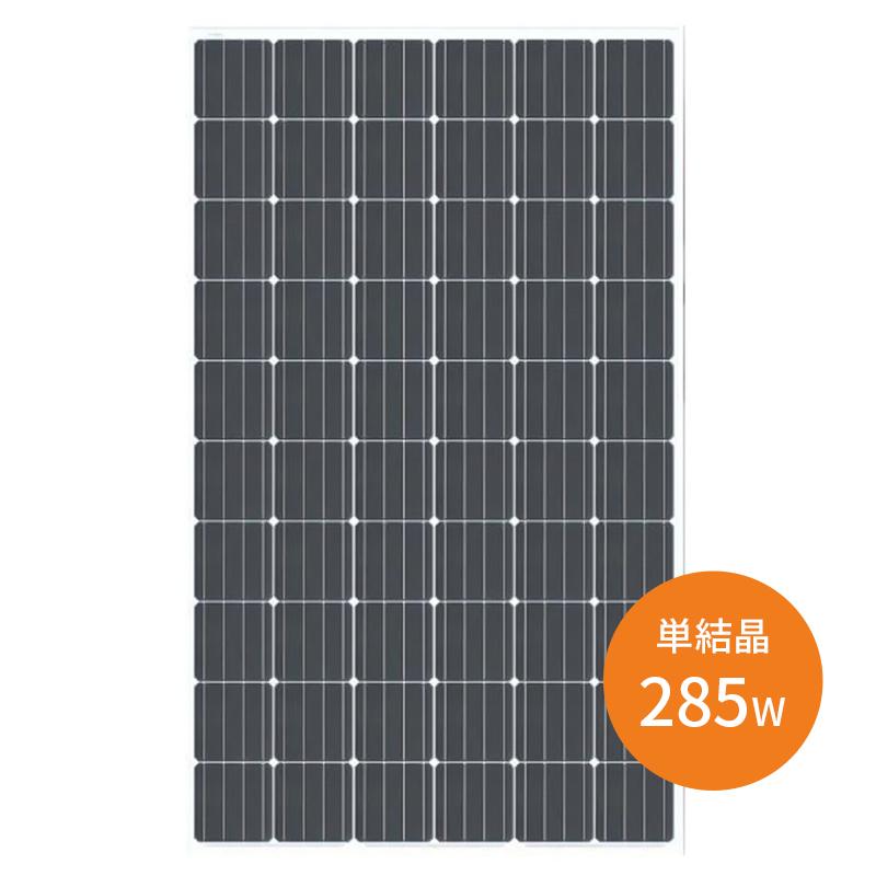 【単結晶285W】DMEGC 太陽光発電パネル DM285-M156-60 ソーラーパネル