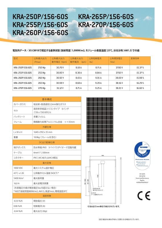 【多結晶270W】クラニッヒソーラー 太陽光発電パネル KRA-270P/156-60S ソーラーパネル