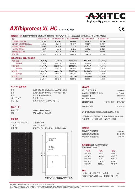 【単結晶450W 両面発電】アキシテック 太陽光パネル AC-450MB/144V
