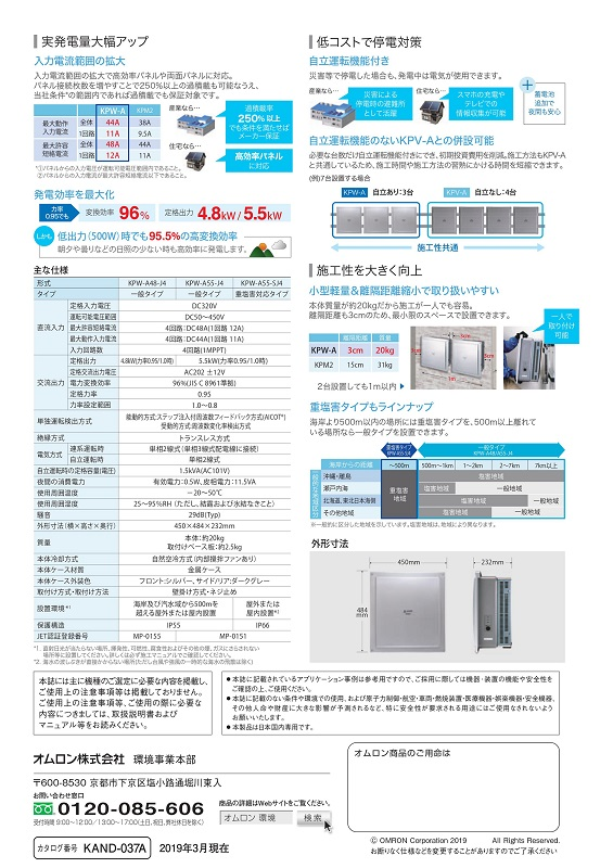 【単相5.5kW 自立運転機能付き】オムロン パワコン KPW-A55-J4 パワーコンディショナー