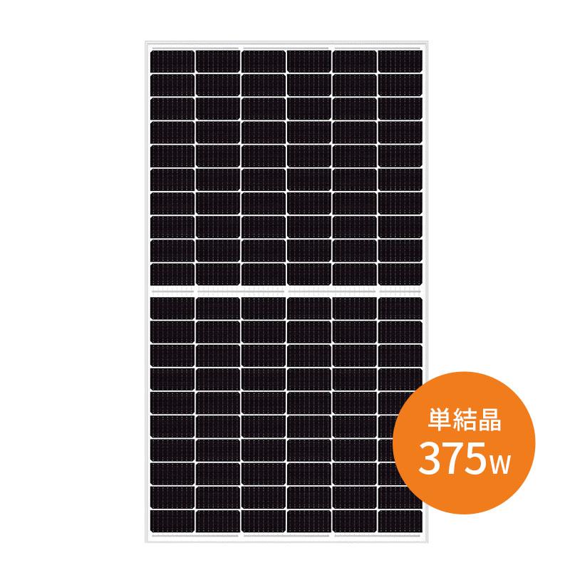 【単結晶375W】カナディアンソーラー 太陽光パネル CS3L-375MS