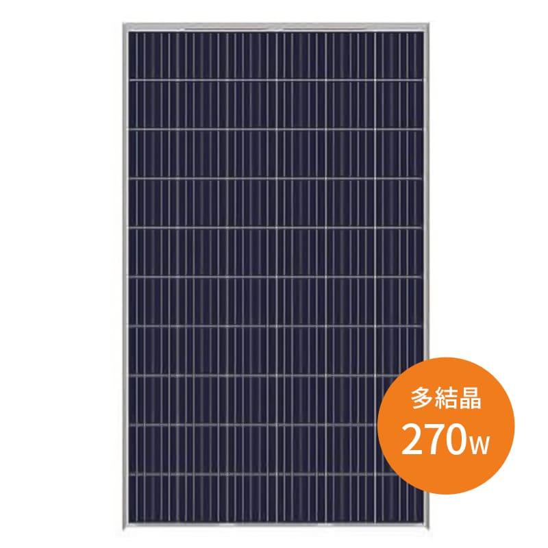 【多結晶270W】インリーソーラー 太陽光発電パネル YL270P-29b ソーラーパネル