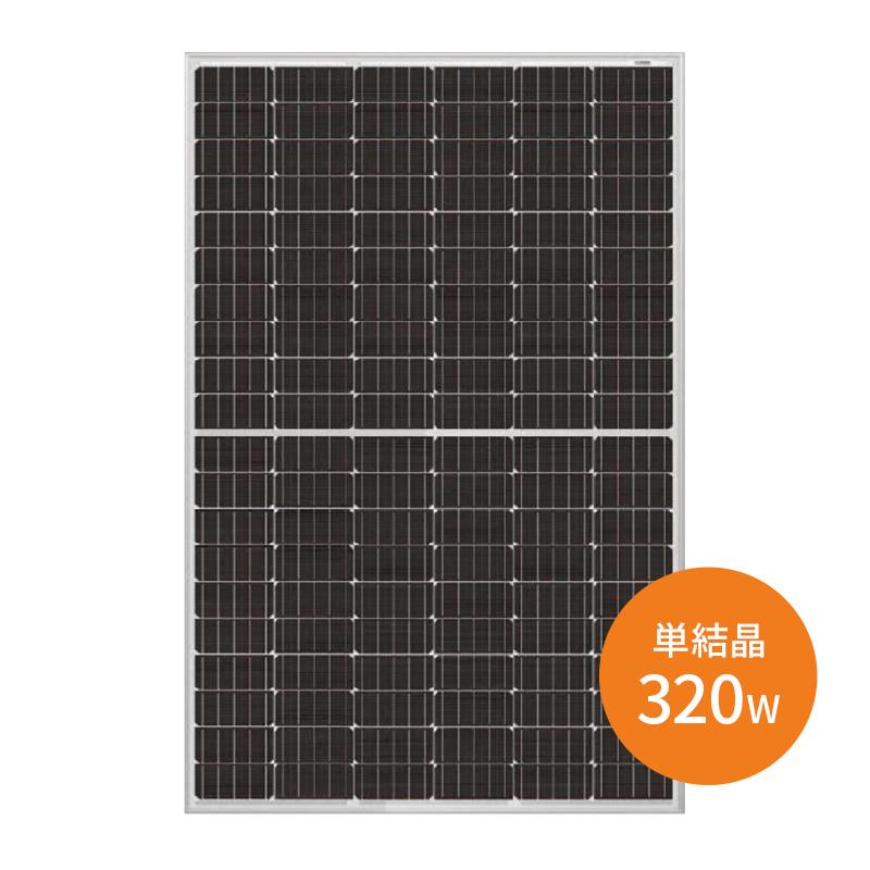 【単結晶320W】トリナソーラー 太陽光発電パネル TSM-320DE05H(II) ソーラーパネル
