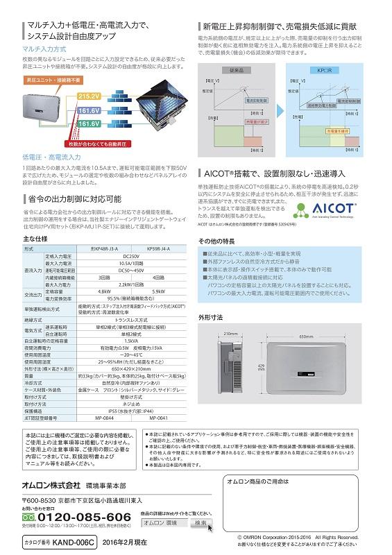 【単相5.9kW マルチ】オムロン パワコン KP59R-J4-A パワーコンディショナー