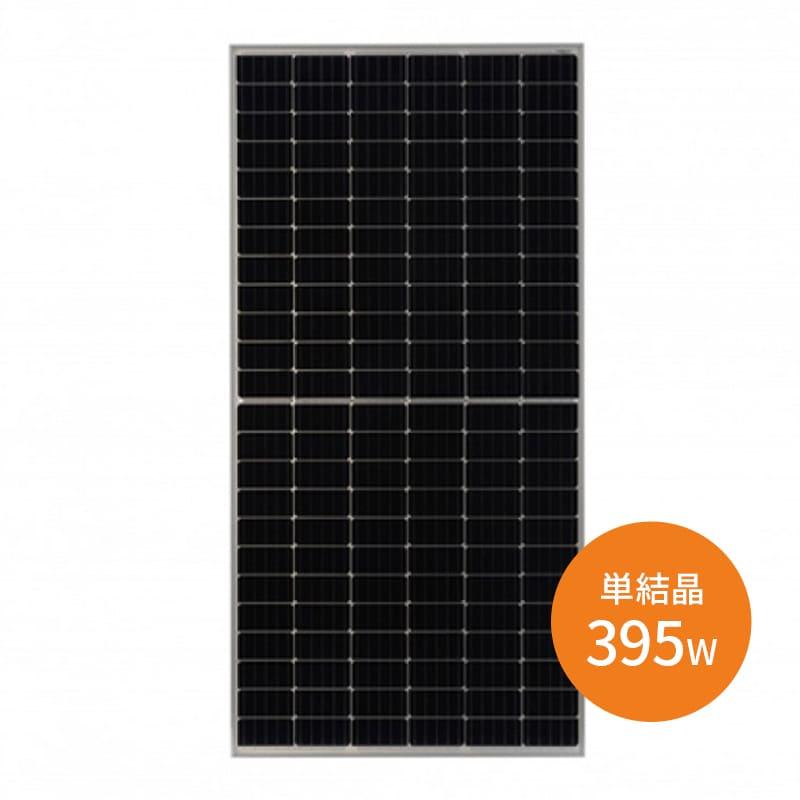 【単結晶395W】JAソーラー 太陽光パネル 単結晶395W JAM72S10-395/PR ソーラーパネル