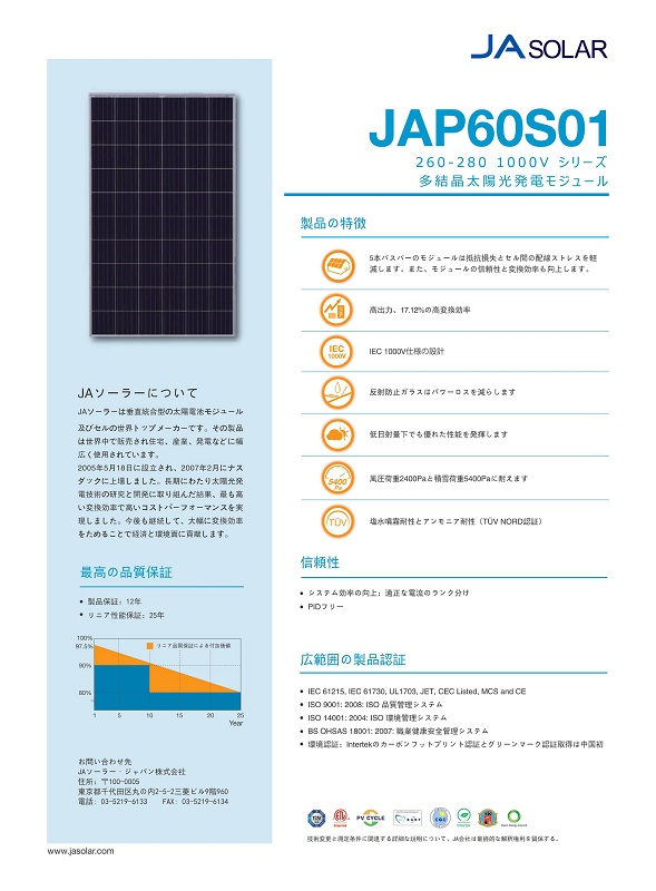 【多結晶270W 5BB】JAソーラー 太陽光発電パネル JAP60S01-270/SC ソーラーパネル