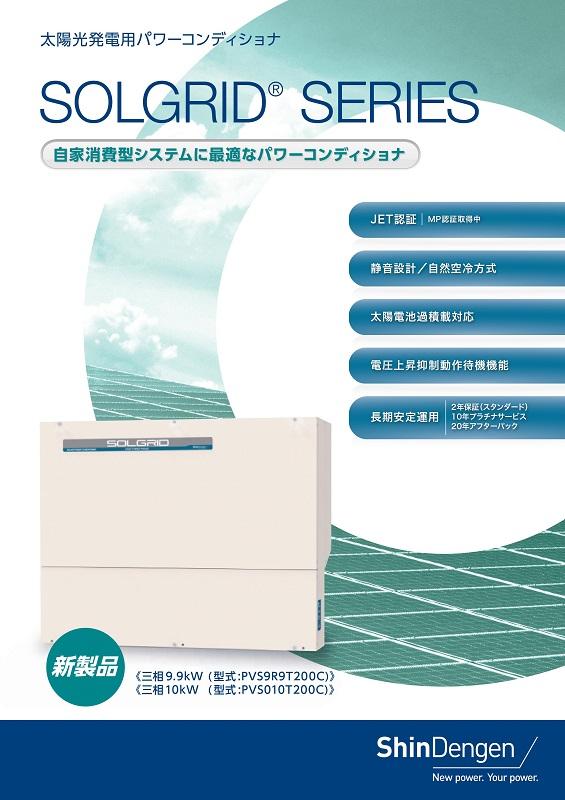 【三相10kW】新電元工業 パワコン PVS010T200C パワーコンディショナー 10年保証