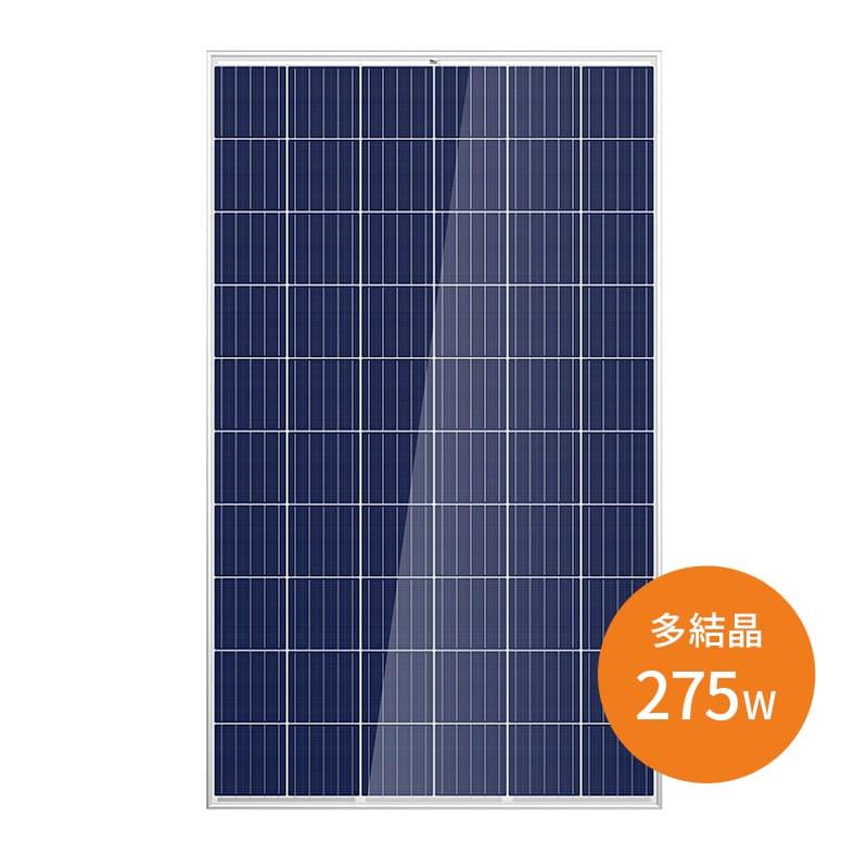 【多結晶275W】トリナソーラー 太陽光発電パネル TSM-275PD05 ソーラーパネル