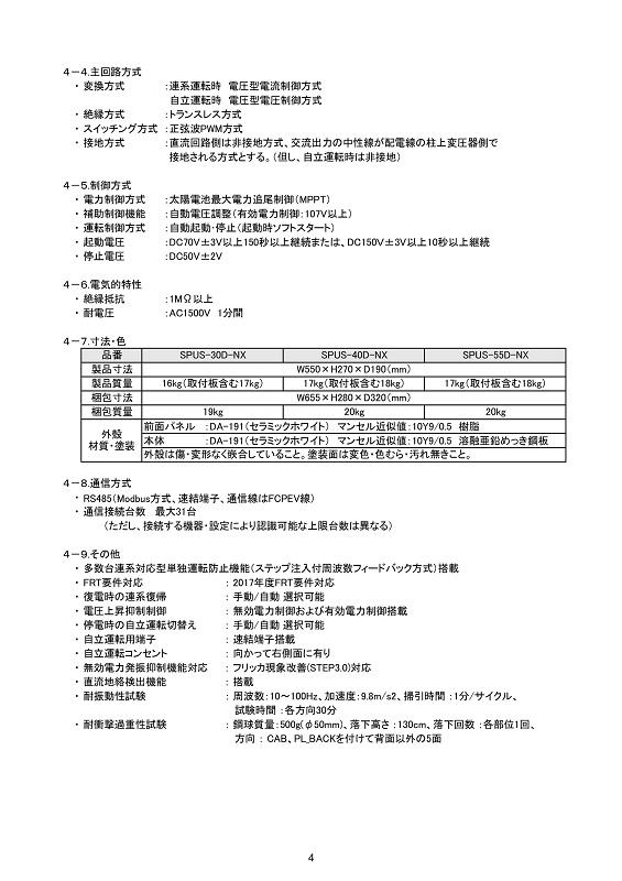 【単相4.0kW】ネクストエナジー パワコン SPUS-40D-NX パワーコンディショナ