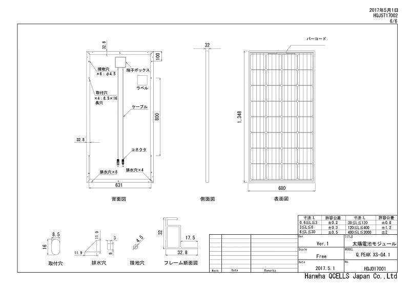 【単結晶160W】Qセルズ 太陽光発電パネル Q.PEAK-XS-G4.1 160 ソーラーパネル