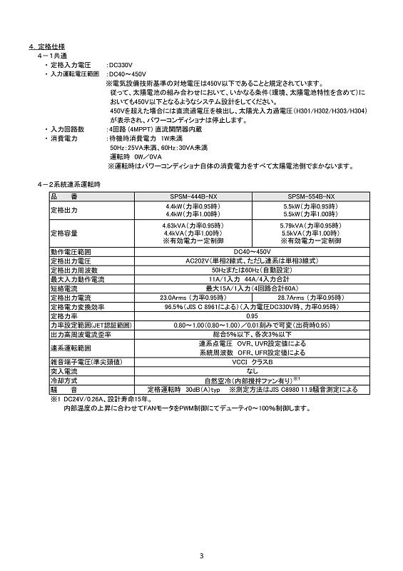 【単相5.5kW マルチ】ネクストエナジー パワコン SPSM-554B-NX パワーコンディショナー