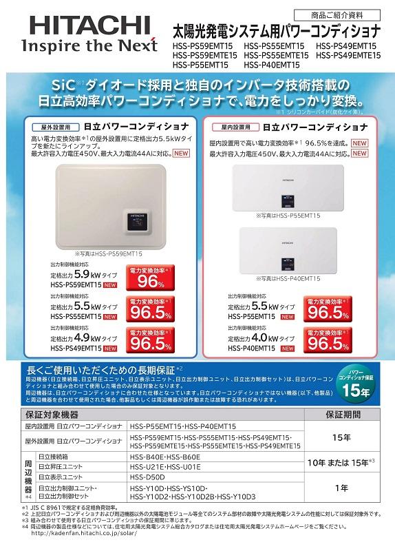 【単相5.5kW 出力抑制対応】日立 パワコン HSS-P55EMT15 屋内用パワーコンディショナー