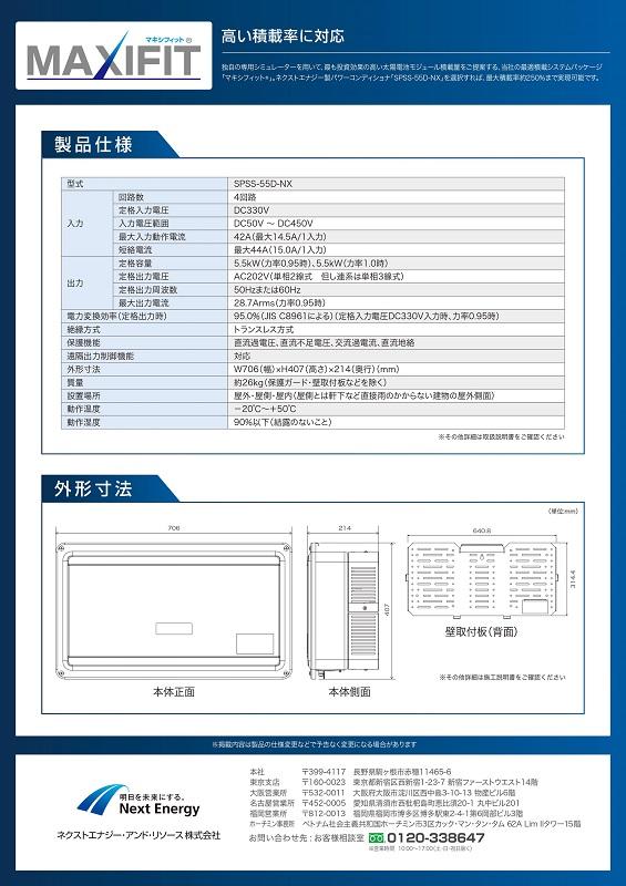 【単相5.5kW 屋外用】ネクストエナジー パワコン SPSS-55D-NX パワーコンディショナ
