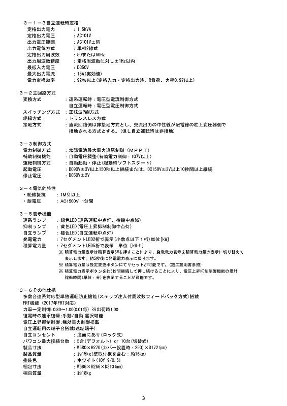 【単相3.0kW】カナディアンソーラー パワコン CSP30N1D パワーコンディショナ
