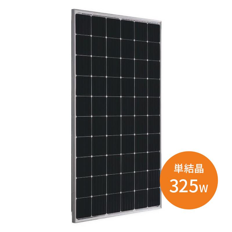 【単結晶325W】JAソーラー 太陽光発電パネル JAM60S09-325/PR ソーラーパネル