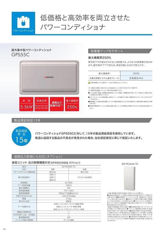 【単相5.5kW 屋外用】サンテックパワー パワコン GPS55C パワーコンディショナ