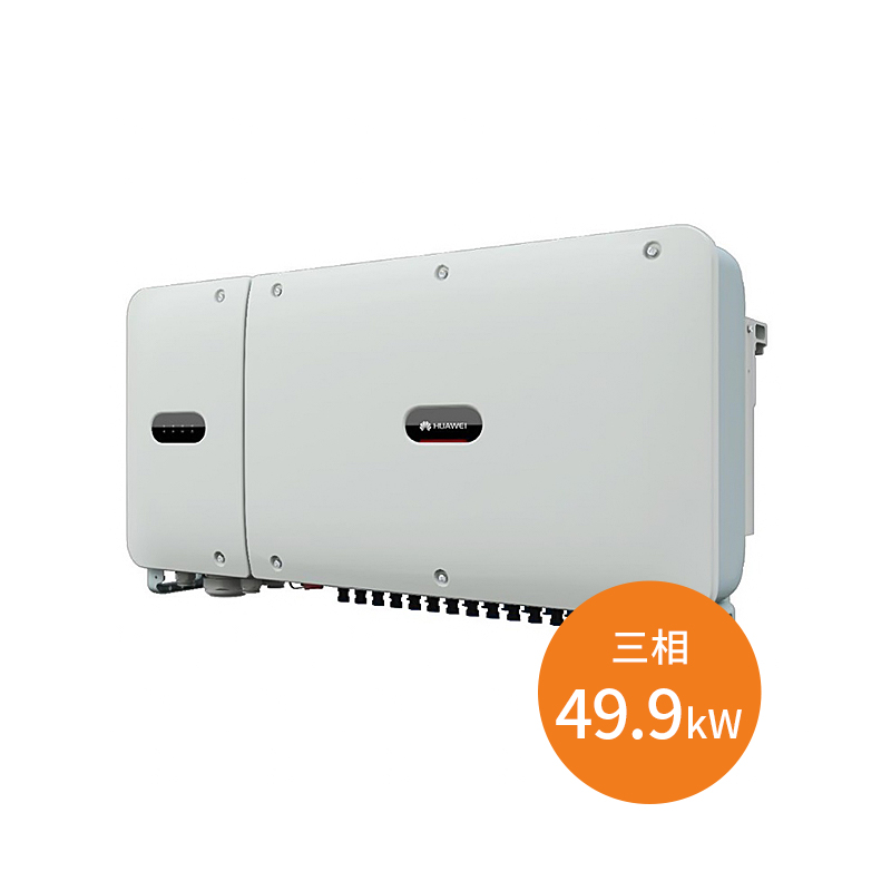 【三相49.9kW】HUAWEI パワコン SUN2000-50KTL-JPM1 パワーコンディショナー