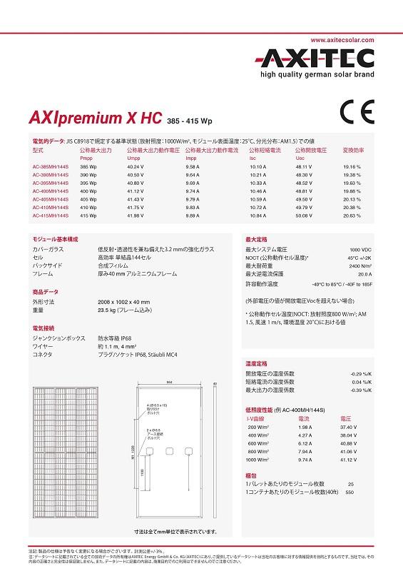 【単結晶410W】アキシテック 太陽光パネル AC-410MH/144S