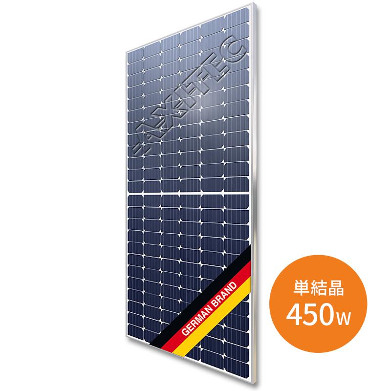 【単結晶450W】アキシテック 太陽光発電パネル AC-450MH/144S ソーラーパネル