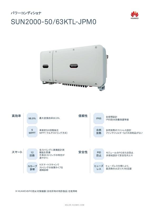 【三相62.5kW 高圧用】HUAWEI パワコン SUN2000-63KTL-JPM0 パワーコンディショナー