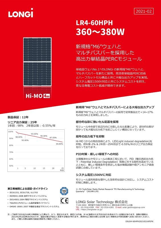 【単結晶370W】ロンジソーラー 太陽光発電パネル LR4-60HPH-370M ソーラーパネル