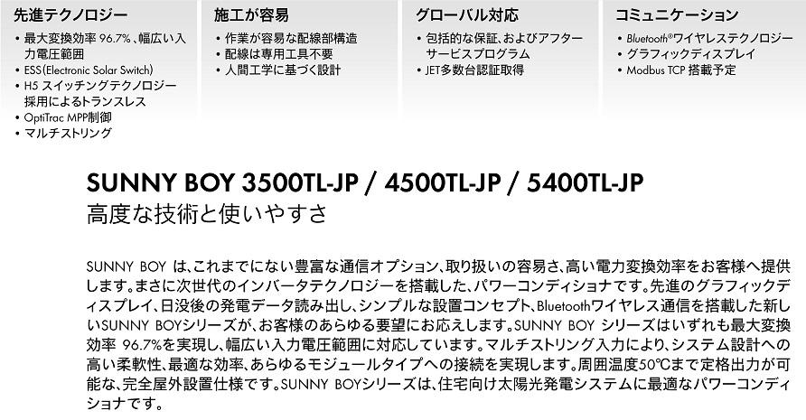 【単相4.5kW】SMA パワコン SB4500TL-JP-22/MP パワーコンディショナー