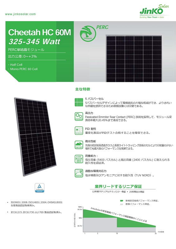 【単結晶335W】ジンコソーラー 太陽光発電パネル JKM335M-60H ソーラーパネル