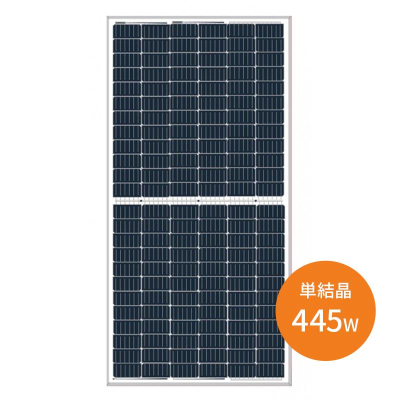 【単結晶445W】ロンジソーラー 太陽光発電パネル LR4-72HPH-445M ソーラーパネル