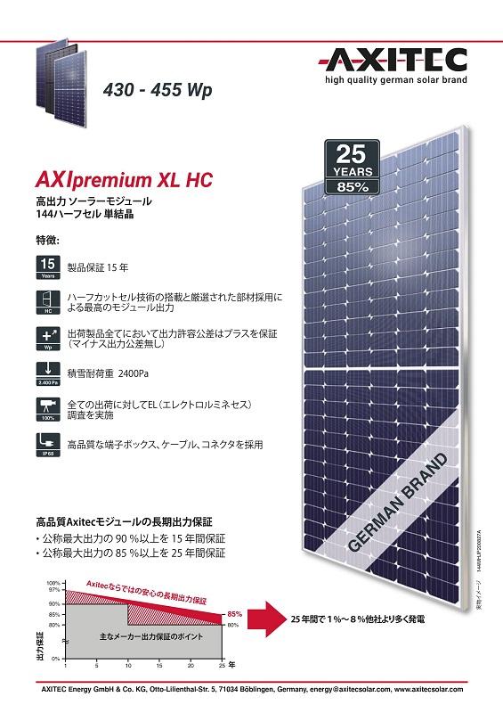 【単結晶440W】アキシテック 太陽光発電パネル AC-440MH/144S ソーラーパネル