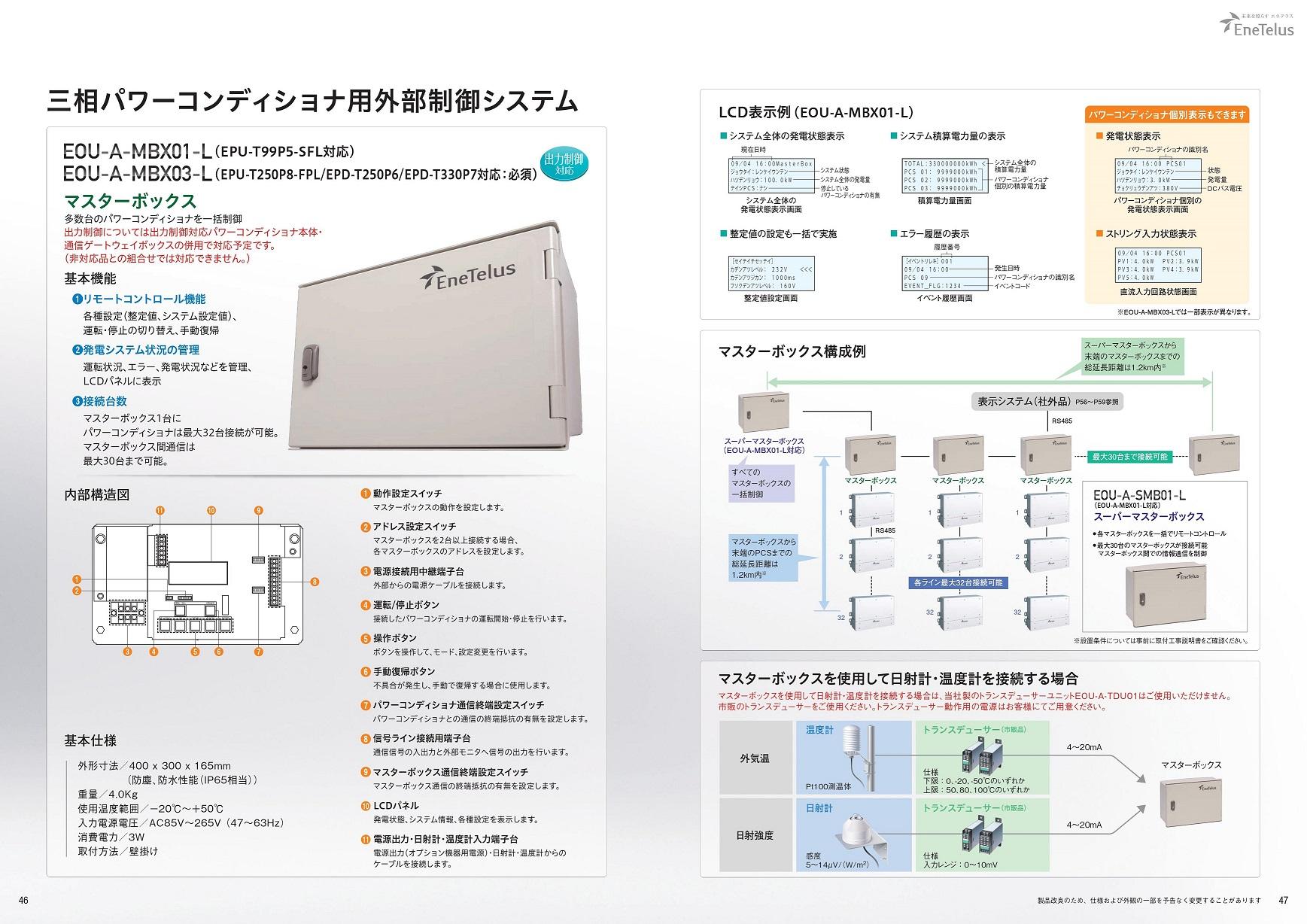 田淵電機 高圧用 マスターボックス EOU-A-MBX03-L