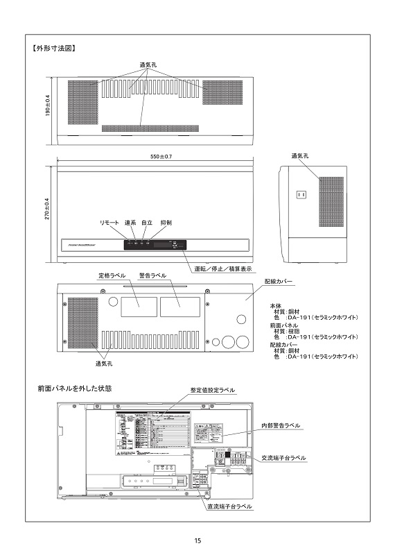 【単相3.0kW】カナディアンソーラー パワコン CSP30N1F パワーコンディショナ