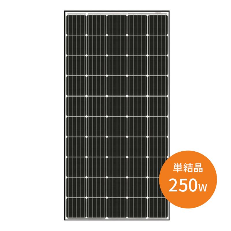 【単結晶250W】カナディアンソーラー 太陽光発電パネル CS6V-250MS ソーラーパネル