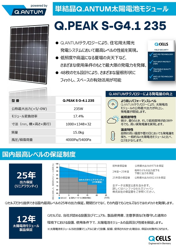 【単結晶235W】Qセルズ 太陽光発電パネル Q.PEAK S-G4.1 235 ソーラーパネル
