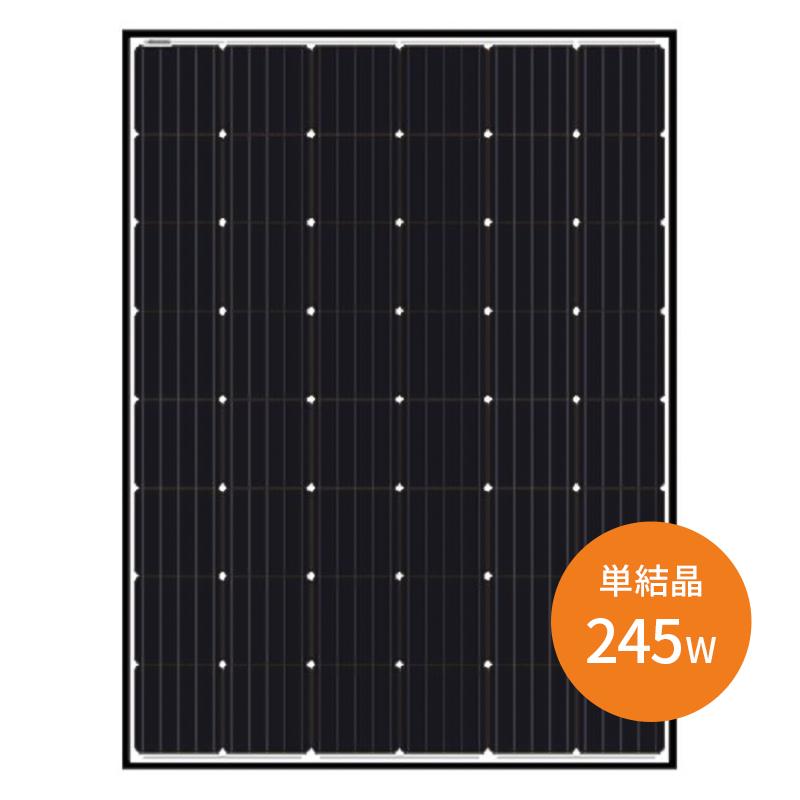 【単結晶245W】DMEGC 太陽光発電パネル DM245-M156-48B ソーラーパネル