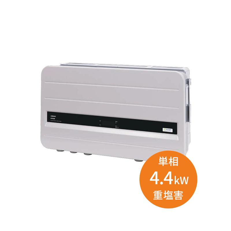 【単相4.4kW 重塩害用】オムロン パワコン KP44M-SJ4 パワーコンディショナー