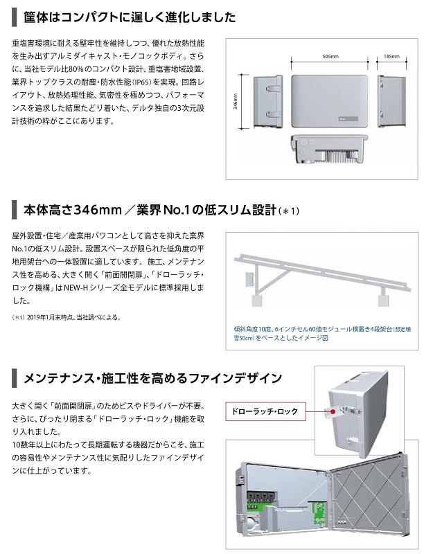 【単相4.0kW 住宅用】デルタ電子 パワコン H4J_220 パワーコンディショナー