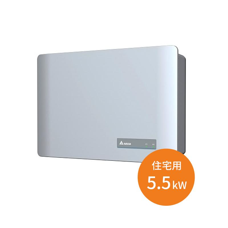 【単相5.5kW 住宅用】デルタ電子 パワコン H5.5J_230 パワーコンディショナー