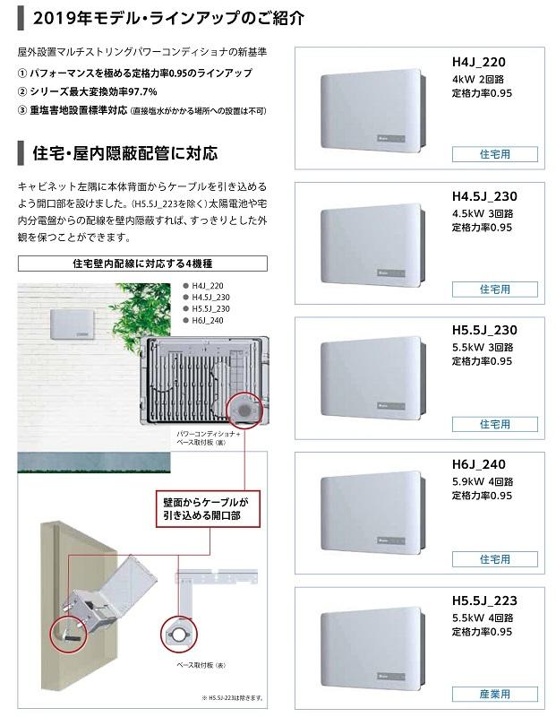 【単相5.5kW 産業用】デルタ電子 パワコン H5.5J_223 パワーコンディショナー 自立運転機能なし