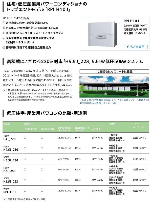 【単相5.9kW 住宅用】デルタ電子 パワコン H6J_240 パワーコンディショナー
