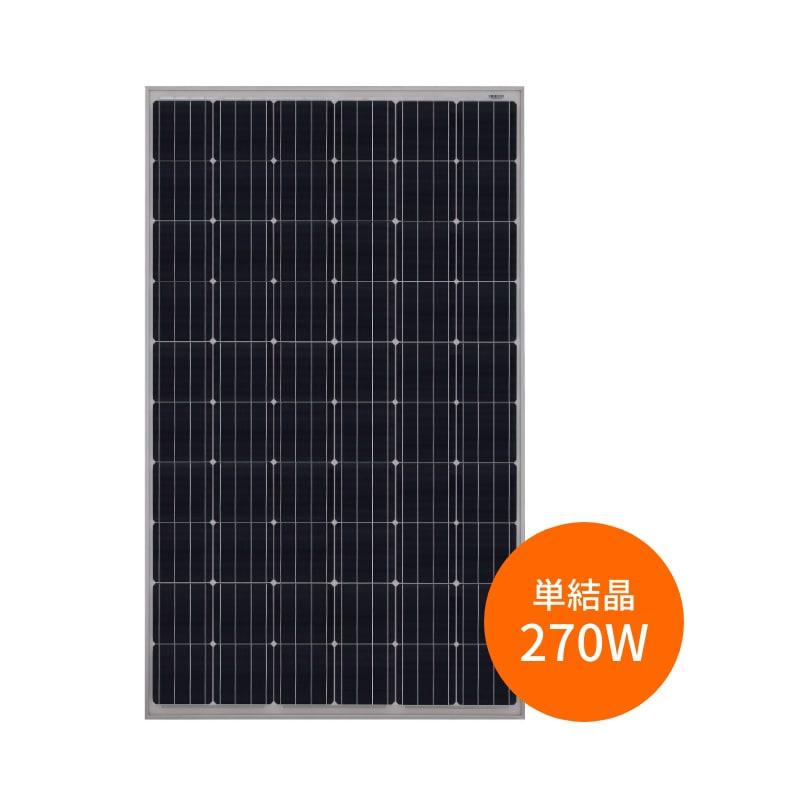 【単結晶270W】三菱電機 太陽光発電パネル PV-MGJ270CBFR ソーラーパネル