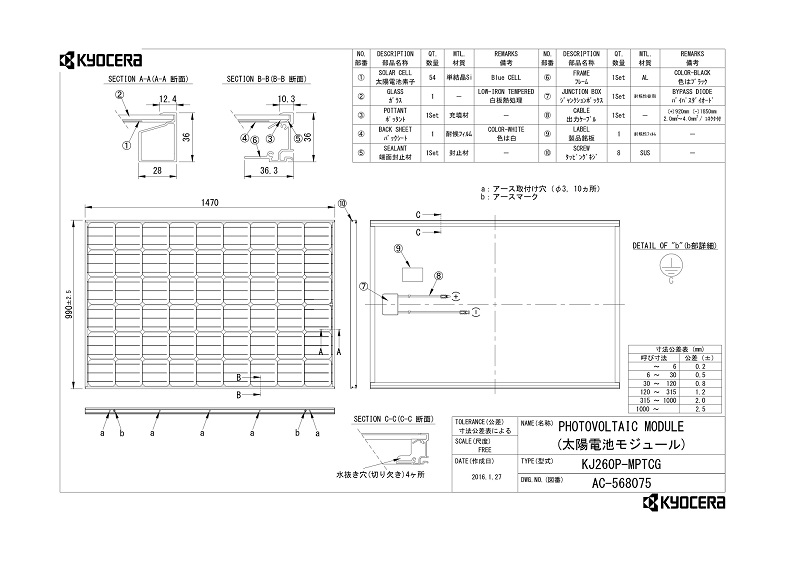 【単結晶260W】京セラ 太陽光発電パネル KJ260P-MPTCG ソーラーパネル