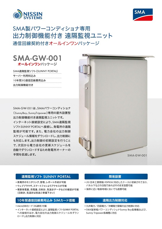 【SMA用】出力制御ユニット 日新システムズ SMA-GW-001