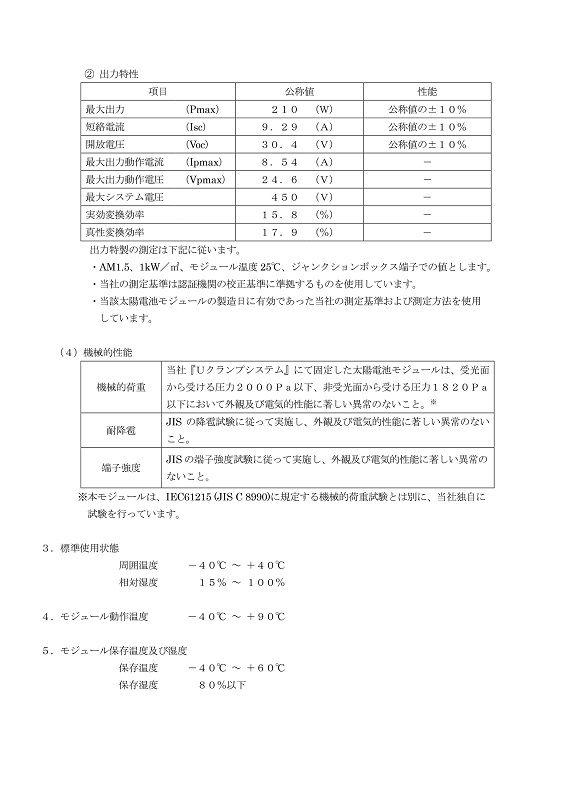 【多結晶210W】京セラ 太陽光発電パネル KJ210P-3CUCG ソーラーパネル