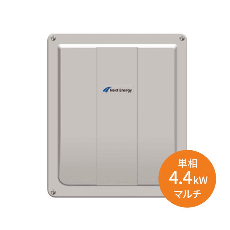 【単相4.4kW マルチ】ネクストエナジー パワコン SPSM-444B-NX パワーコンディショナー